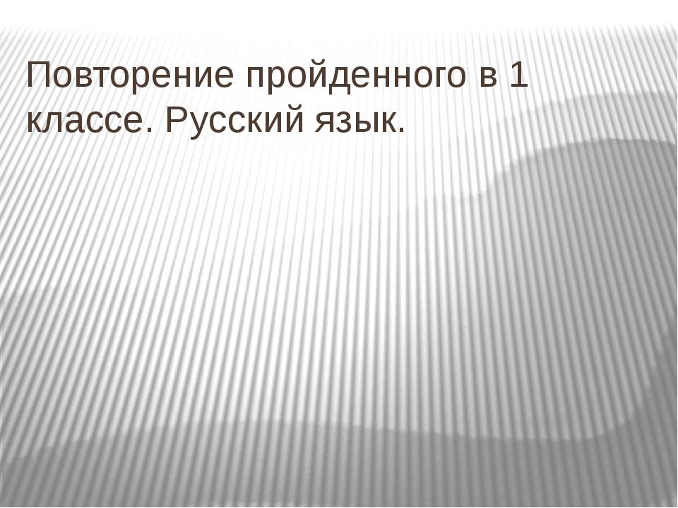 Повторение пройденного в 1 классе. Русский язык.