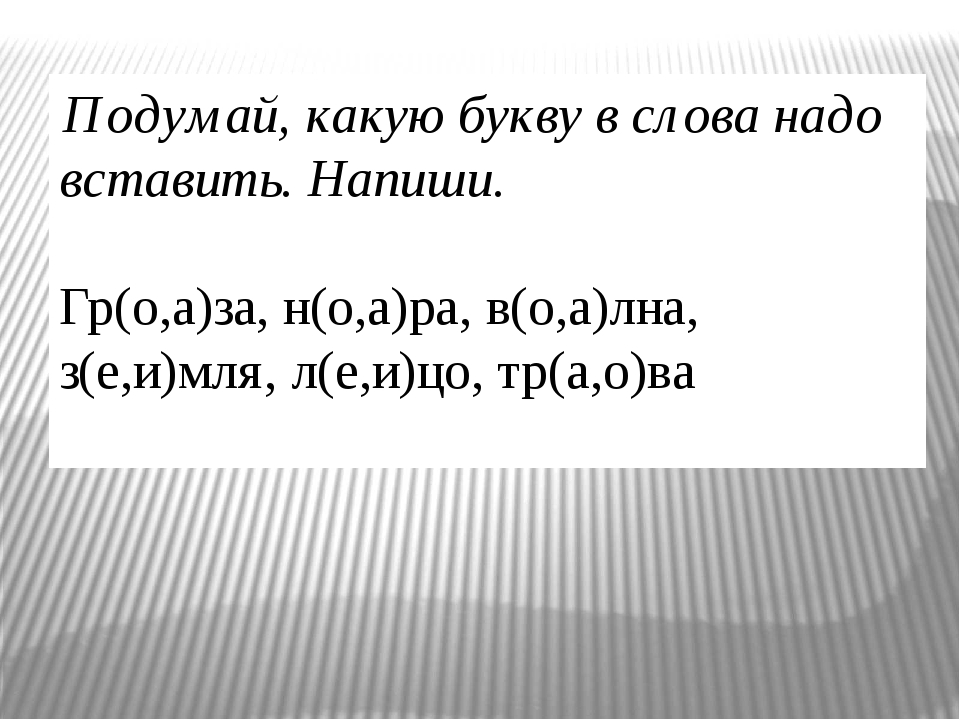 Подумай, какую букву в слова надо вставить. Напиши. Гр(о,а)за, н(о,а)ра, в(о...