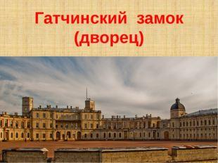 Пригородный Эрмитаж Замок русского Гамлета Гатчинский замок (дворец)