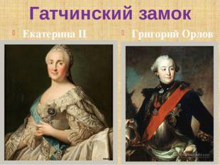 Гатчинский замок Екатерина II Григорий Орлов
