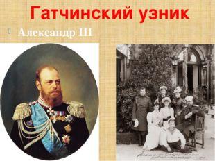 Гатчинский узник Александр III
