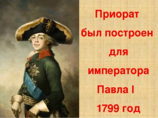 Приорат был построен для императора Павла I 1799 год