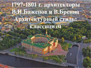 Михайловский замок 1797-1801 г. архитекторы В.И.Баженов и В.Бренна Архитектур