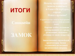 ИТОГИ Синквейн Почему архитектура замков появилась в Санкт-Петербурге, городе