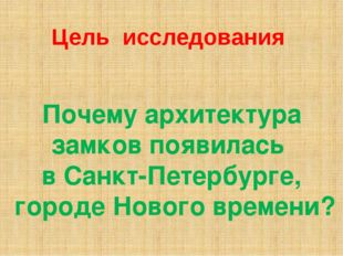 Цель исследования Почему архитектура замков появилась в Санкт-Петербурге, гор
