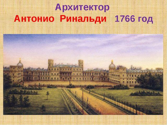 Архитектор Антонио Ринальди 1766 год