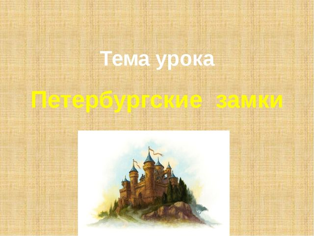 Тема урока Петербургские замки