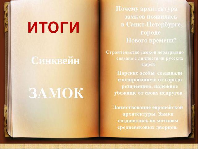 ИТОГИ Синквейн Почему архитектура замков появилась в Санкт-Петербурге, городе...