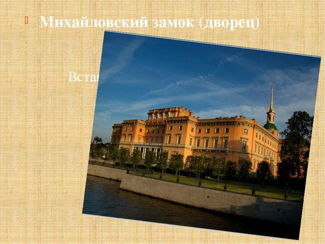 Михайловский замок (дворец)