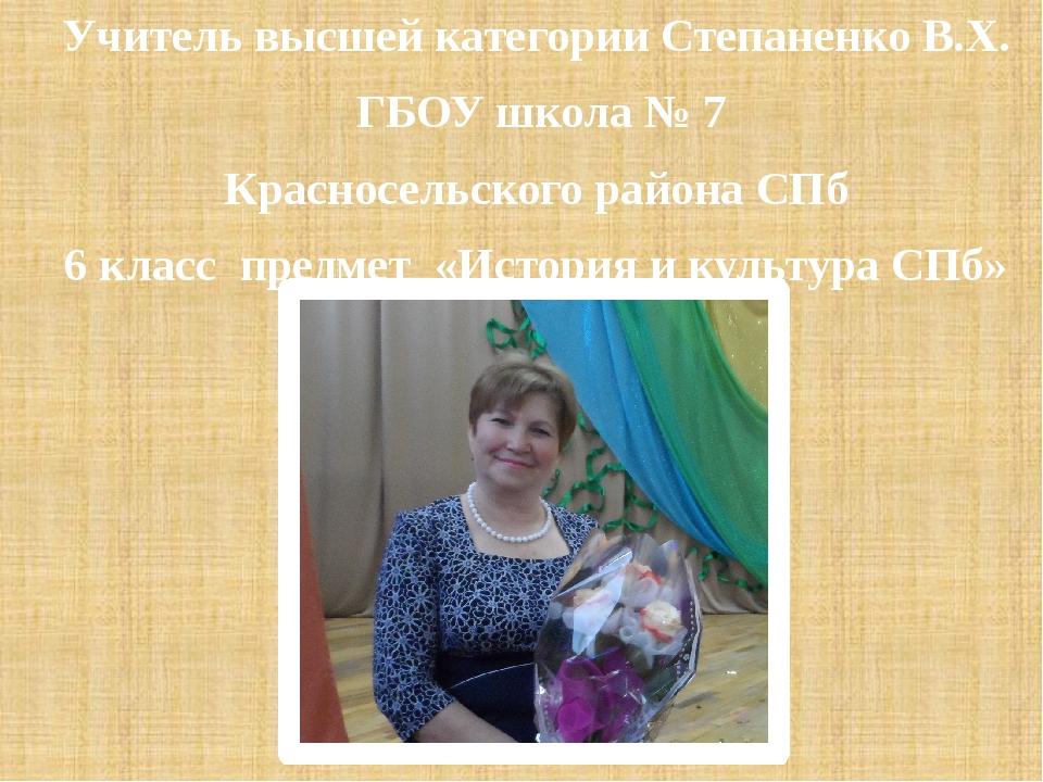 Учитель высшей категории Степаненко В.Х. ГБОУ школа № 7 Красносельского район...