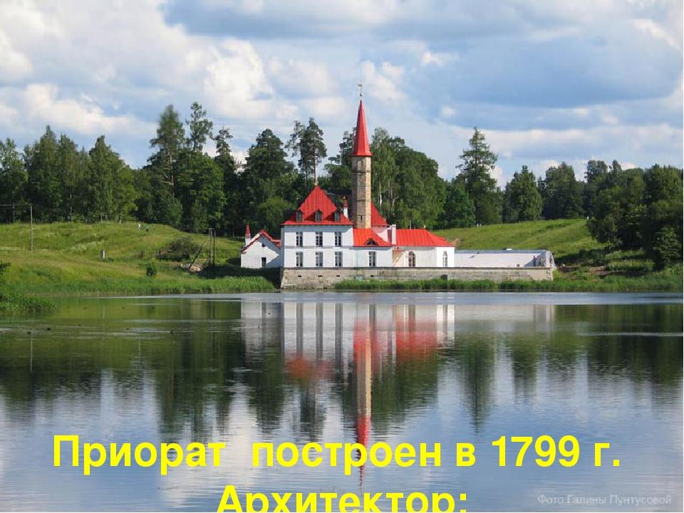 Приорат построен в 1799 г. Архитектор: НиколайАлександровичЛьвов.