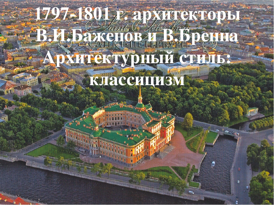 Михайловский замок 1797-1801 г. архитекторы В.И.Баженов и В.Бренна Архитектур...