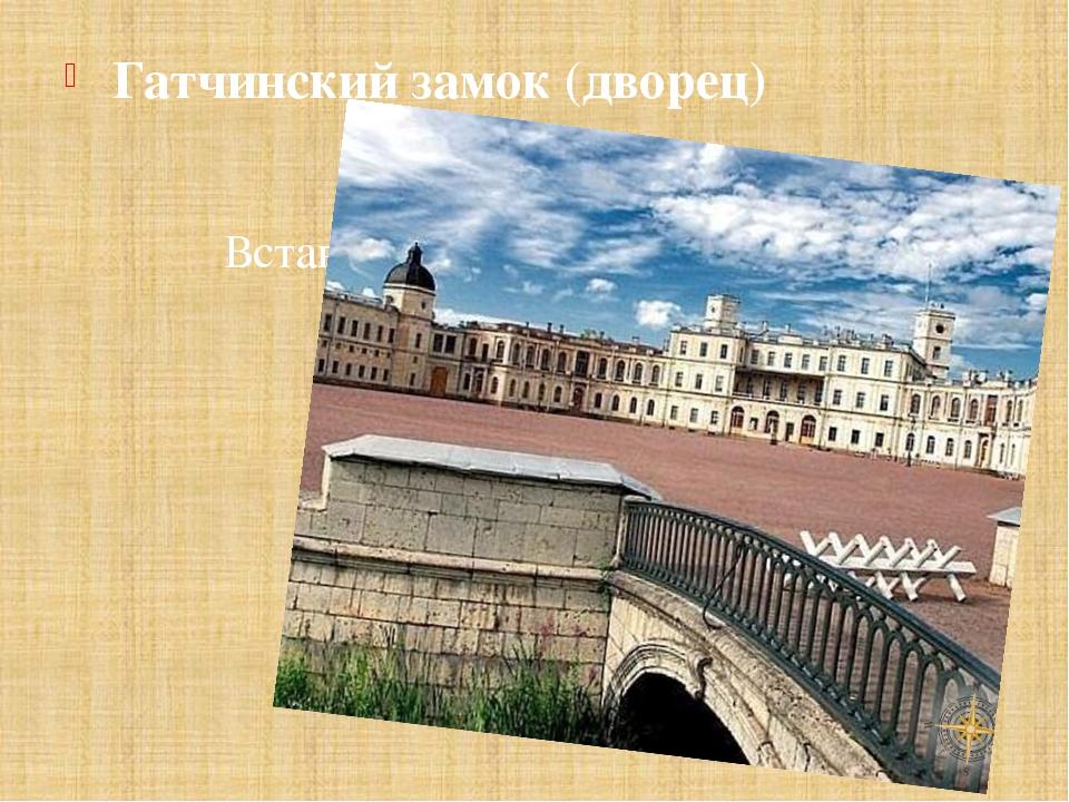 Гатчинский замок (дворец)