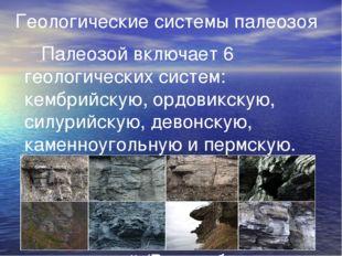 Геологические системы палеозоя Палеозой включает 6 геологических систем: ке