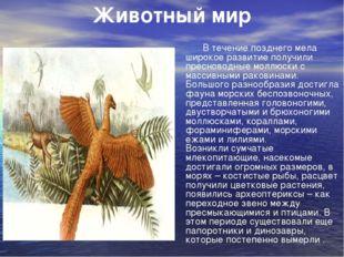 В течение позднего мела широкое развитие получили пресноводные моллюски с ма