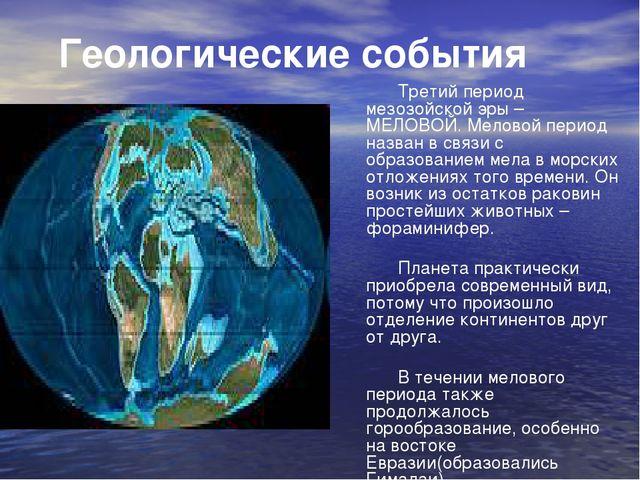 Геологические события Третий период мезозойской эры – МЕЛОВОЙ. Меловой перио...
