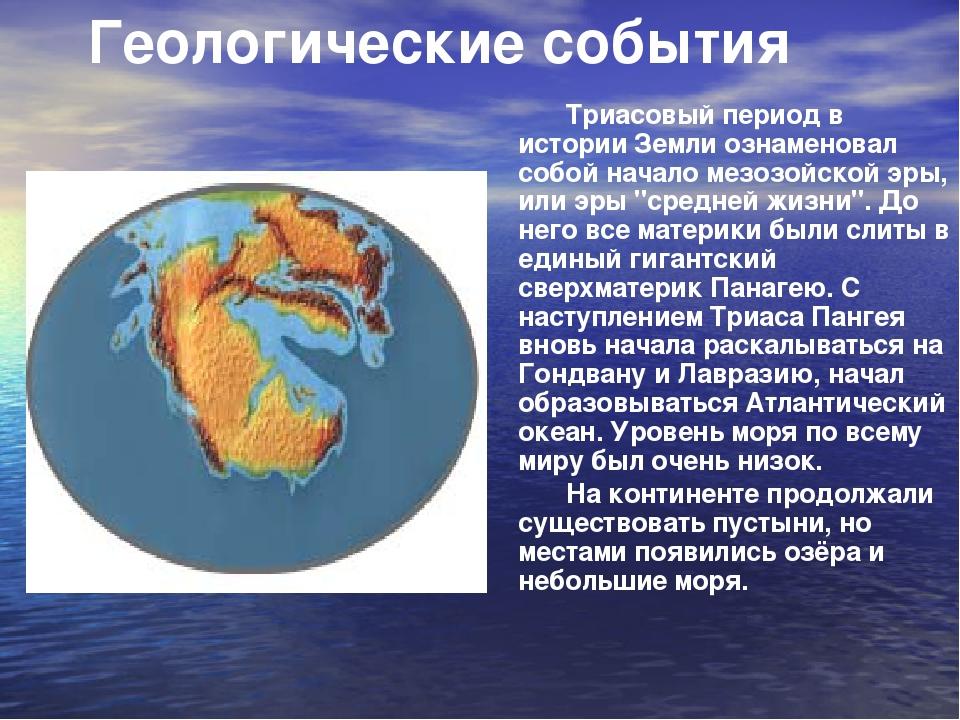 Геологические события Триасовый период в истории Земли ознаменовал собой нач...