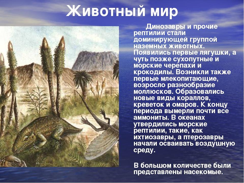 Динозавры и прочие рептилии стали доминирующей группой наземных животных. По...