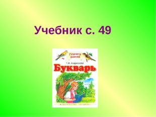 Учебник с. 49