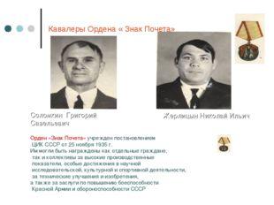 Кавалеры Ордена « Знак Почета» Орден «Знак Почета» учрежден постановлением ЦИ