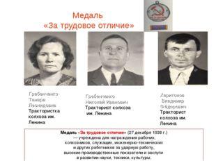 Медаль «За трудовое отличие» Харитонов Владимир Фёдорович Тракторист колхоза