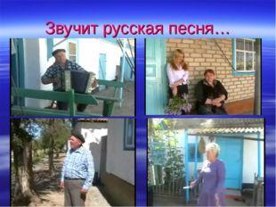 Звучит русская песня…