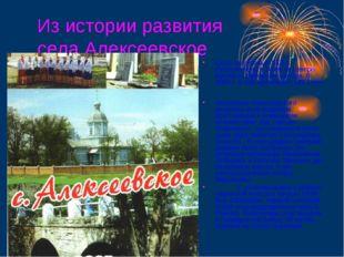 Из истории развития села Алексеевское Село основано в 1905 г. Расположено в 1