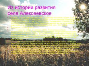 Из истории развития села Алексеевское В 1934 г. в селе образовались МТС. Перв
