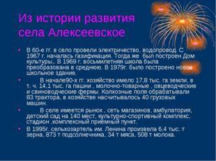 Из истории развития села Алексеевское В 60-е гг. в село провели электричество