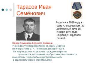 Тарасов Иван Семёнович Родился в 1929 году в селе Алексеевском. За доблестный