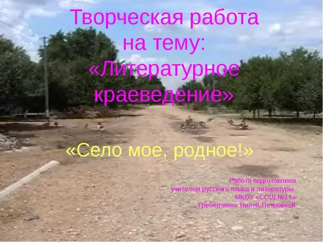 Творческая работа на тему: «Литературное краеведение» «Село мое, родное!» Раб...