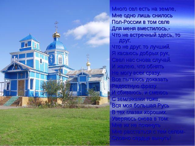 Много сел есть на земле, Мне одно лишь снилось Пол-России в том селе Для меня...