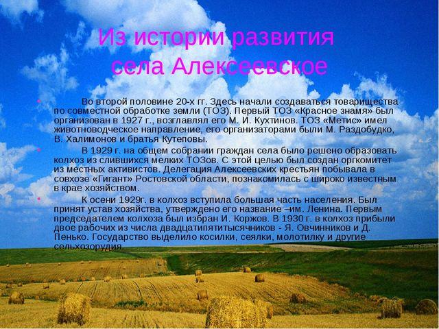 Из истории развития села Алексеевское Во второй половине 20-х гг. Здесь нача...