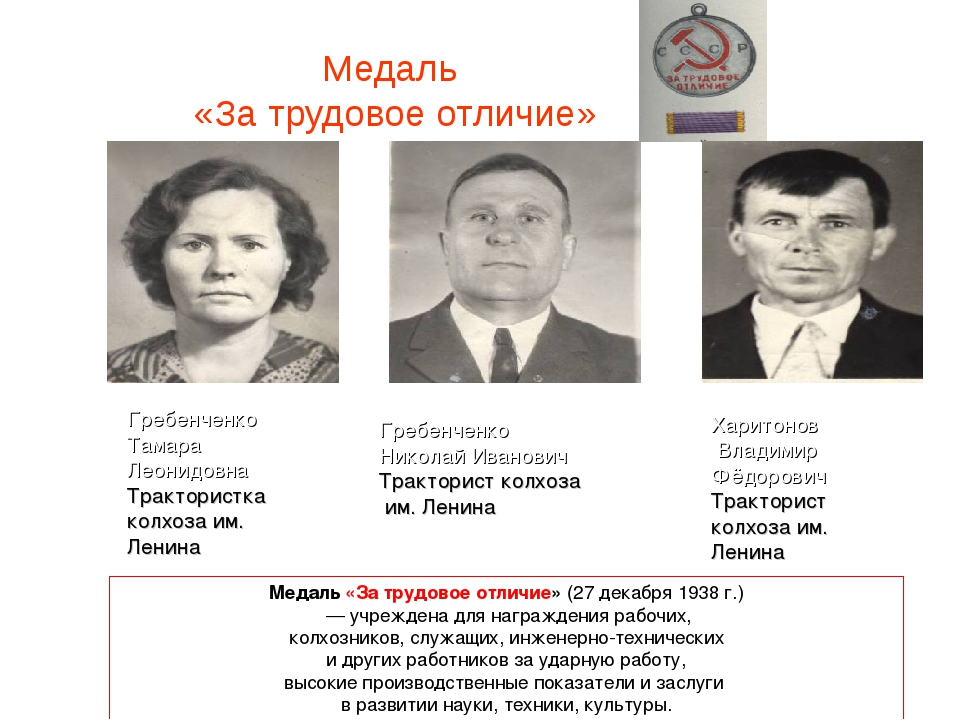 Медаль «За трудовое отличие» Харитонов Владимир Фёдорович Тракторист колхоза...