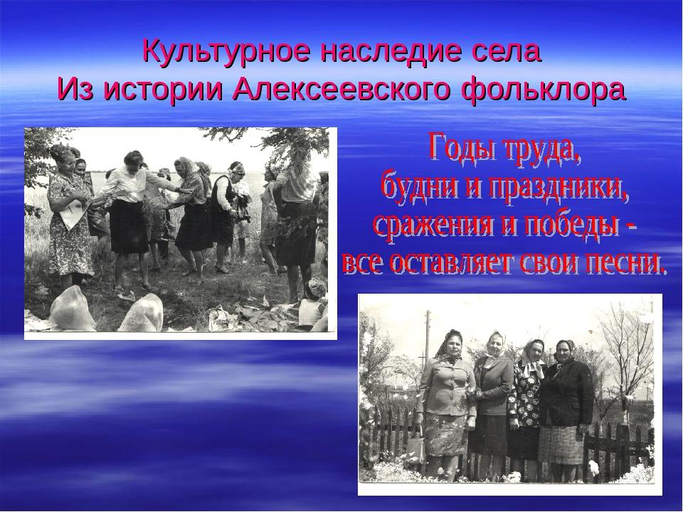 Культурное наследие села Из истории Алексеевского фольклора