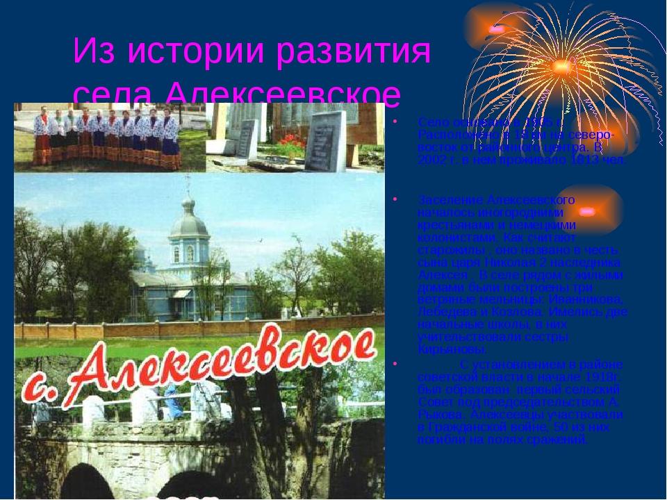 Из истории развития села Алексеевское Село основано в 1905 г. Расположено в 1...