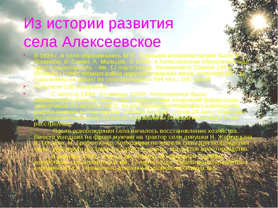 Из истории развития села Алексеевское В 1934 г. в селе образовались МТС. Перв...