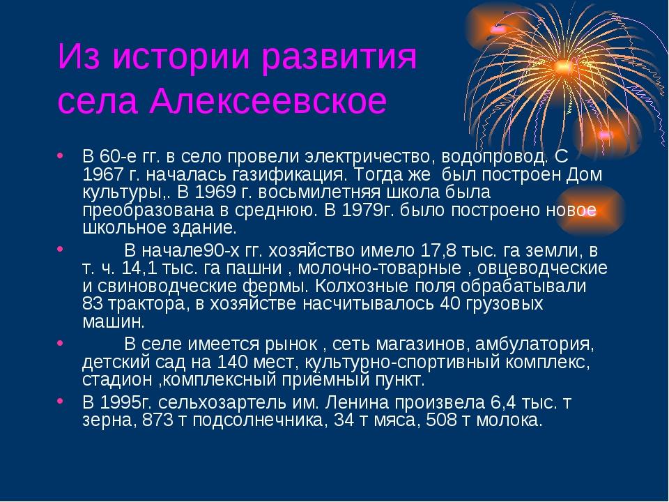 Из истории развития села Алексеевское В 60-е гг. в село провели электричество...