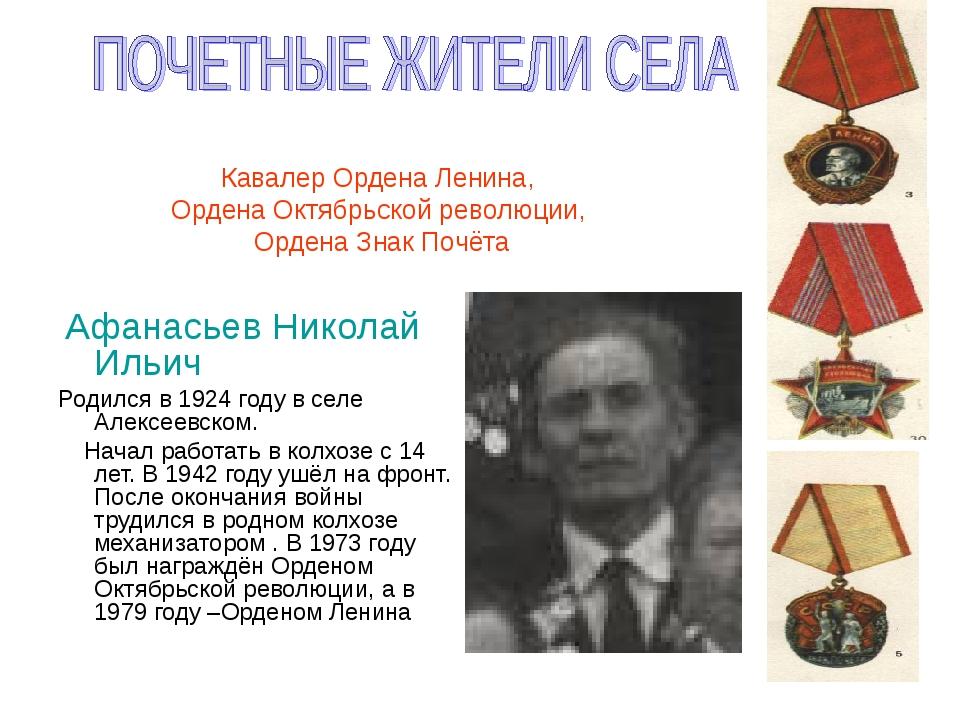 Кавалер Ордена Ленина, Ордена Октябрьской революции, Ордена Знак Почёта Афана...