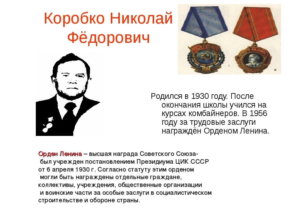 Коробко Николай Фёдорович Родился в 1930 году. После окончания школы учился н...