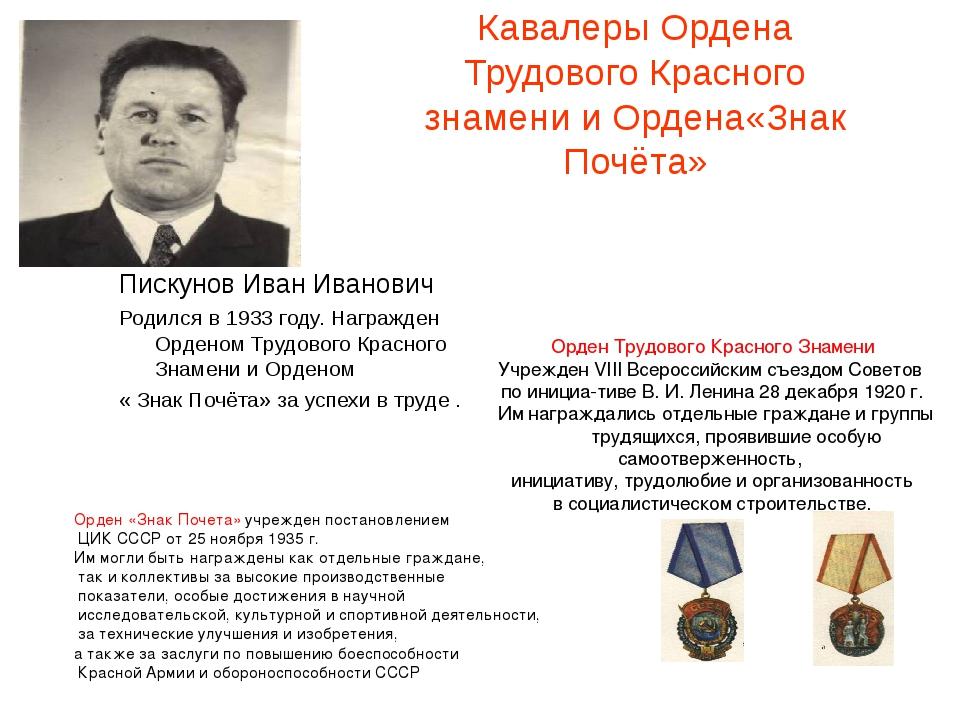 Кавалеры Ордена Трудового Красного знамени и Ордена«Знак Почёта» Пискунов Ива...