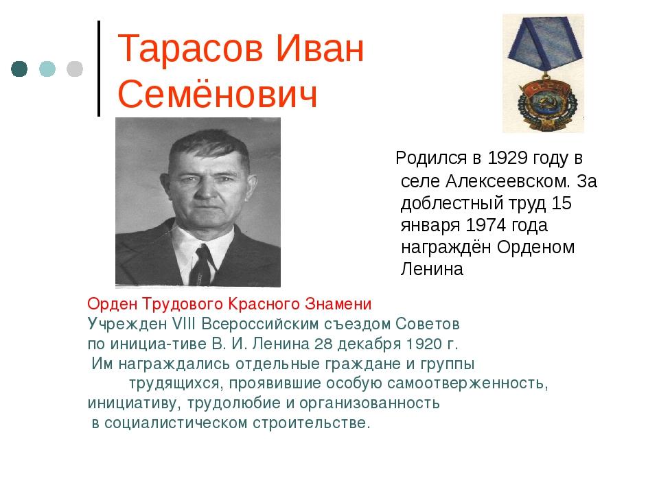 Тарасов Иван Семёнович Родился в 1929 году в селе Алексеевском. За доблестный...
