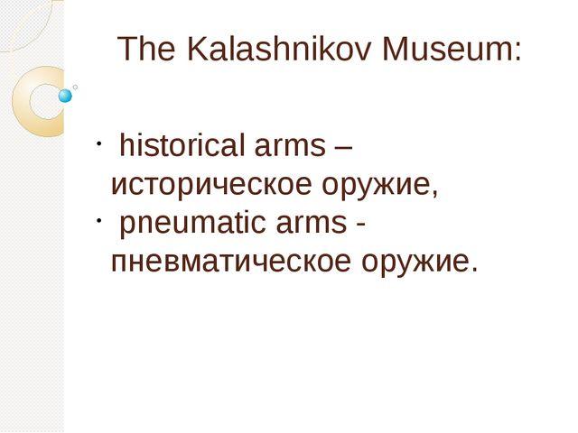 The Kalashnikov Museum: historical arms – историческое оружие, pneumatic arms...