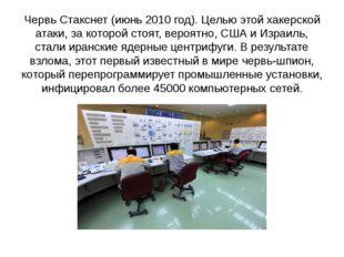 Червь Стакснет (июнь 2010 год). Целью этой хакерской атаки, за которой стоят,