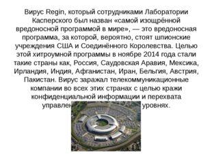 Вирус Regin, который сотрудниками Лаборатории Касперского был назван «самой и