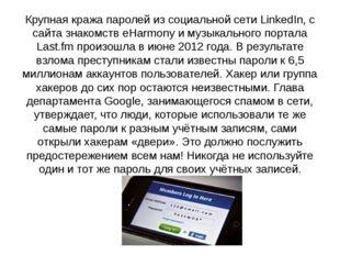 Крупная кража паролей из социальной сети LinkedIn, с сайта знакомств eHarmony