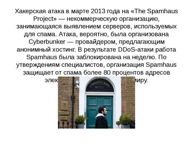 Хакерская атака в марте 2013 года на «The Spamhaus Project» — некоммерческую...