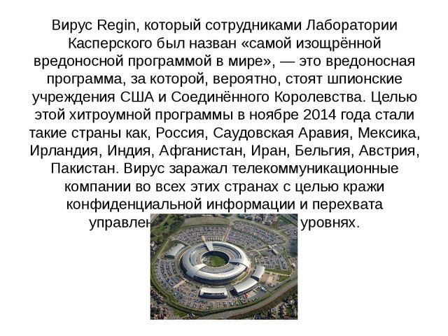 Вирус Regin, который сотрудниками Лаборатории Касперского был назван «самой и...
