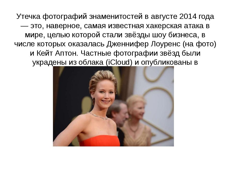 Утечка фотографий знаменитостей в августе 2014 года — это, наверное, самая из...
