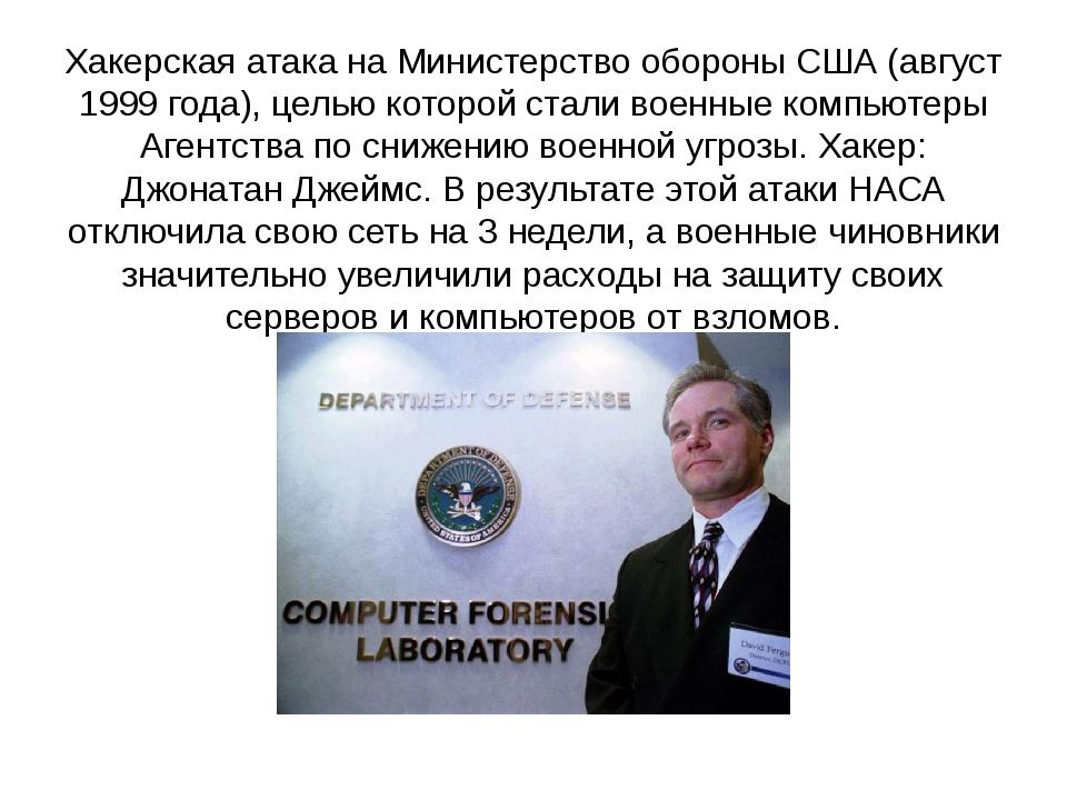 Хакерская атака на Министерство обороны США (август 1999 года), целью которой...